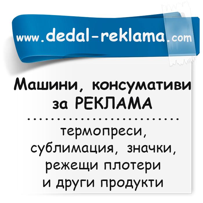www.dedal-reklama.com